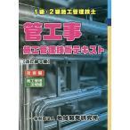 1級 2級施工管理技士 管工事施工管理技術テキスト 改訂第9版  2冊函入り