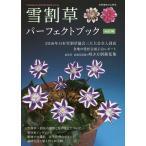 雪割草パーフェクトブック Vol.14