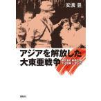 アジアを解放した大東亜戦争 連合軍は東亜大陸では惨敗していた 大日本帝国戦勝解放論/安濃豊