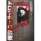 トロツキーの挽歌/片島紀男