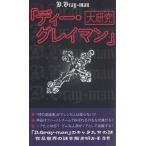「ディー・グレイマン」大研究/D.Gray−man研究会