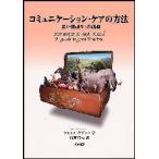 Yahoo!オンライン書店boox @Yahoo!店コミュニケーション・ケアの方法 「思い出語り」の活動/フェイス・ギブソン/的野瑞枝