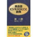 英会話ビジネスひとこと辞典/巽一朗/巽スカイ・ヘザー
