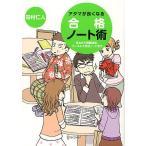 アタマが良くなる合格ノート術 基本から問題演習、コーネル大学式ノートまで/田村仁人