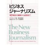 ビジネス・ジャーナリズム