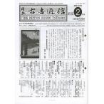 日本古書通信 78− 2
