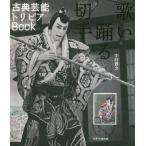 歌い踊る切手 古典芸能トリビアBook/中村雅之