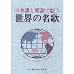 日本語と原語で歌う世界の名歌/野ばら社編集部