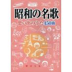 Yahoo!オンライン書店boox @Yahoo!店昭和の名歌 思い出のうた450曲/野ばら社編集部/久保昭二