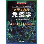 メディカル免疫学 カラー版/ロアット