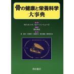 骨の健康と栄養科学大事典/M.F.ホリック/B.ドーソン・ヒューズ