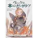 Yahoo!bookfan Yahoo!店ヴィックは本なんてだいきらい!/リタ・マーシャル/エティエンヌ・ドレセール/うみひかる