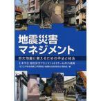地震災害マネジメント 巨大地震に備えるための手法と技法 土木学会地震災害マネジメントセミナー10年の軌跡