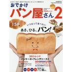 おでかけパン屋さん Cheek特別保存版 2/旅行