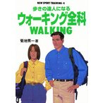 Yahoo!オンライン書店boox @Yahoo!店歩きの達人になるウォーキング全科/菊地秀一