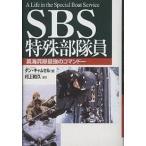 SBS特殊部隊員 英海兵隊最強のコマンドー/ダン・キャムセル/村上和久
