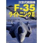 次世代戦闘機F−35ライトニング2/ジェラール・ケイスパー/石川潤一