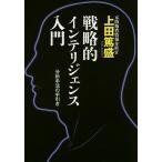 戦略的インテリジェンス入門 分析手法の手引き/上田篤盛