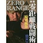 毎日クーポン有/ 零距離戦闘術 ZERO RANGE 入門編/稲川義貴