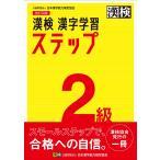 〔予約〕漢検2級漢字学習ステップ