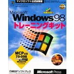 Microsoft Windows 98トレーニングキット MCP試験70−098/MicrosoftCorporation