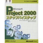 Microsoft Project 2000ステップバイステップ/CarlS.Chatfield/TimothyD.Johnson