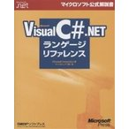 Microsoft Visual C#.NETランゲージリファレンス/MicrosoftCorporation/マイクロソフト