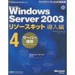 Microsoft Windows Server 2003リソースキット導入編 4/MicrosoftCorporation/クイープ
