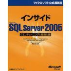 インサイドMicrosoft SQL Server 2005 クエリチューニング&最適化編/KalenDelaney/オーパス・ワン