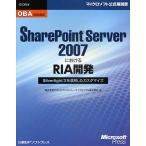 SharePoint Server 2007におけるRIA開発 Silverlight3を活用したカスタマイズ/セカンドファクトリー/マイクロソフト