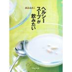 「ヘルシースープ」が飲みたい/渡辺あきこ/レシピ