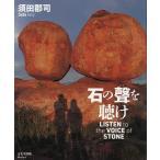 石の聲を聴け/須田郡司