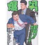 爆男 野郎系ラブコミックアンソロジー Vol.3/ジープロジェクト