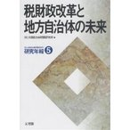税財政改革と地方自治体の未来/大阪自治体問題研究所