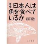 日本人は魚を食べているか/秋谷重男