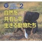 写真で見るたくましいアフリカの野生動物たち 2/黒田弘行