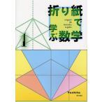 折り紙で学ぶ数学 1/Yoshita