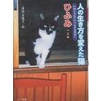 人の生き方を変えた猫ひふみ 片側2本足だけで生きる恩返し/三津谷美也子