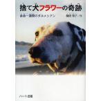 捨て犬フラワーの奇跡 余命一週間のダルメシアン/樋浦知子