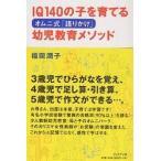 IQ140の子を育てるオムニ式「語りかけ」幼児教育メソッド/福岡潤子