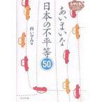 あいまいな日本の不平等50/西いずみ