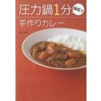 圧力鍋1分加圧で手作りカレー/村上祥子/レシピ