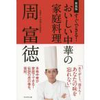 すぐできる!おいしい中華の家庭料理 新装版/周富徳/レシピ