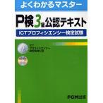 P検3級公認テキスト ICTプロフィシエンシー検定試験/富士通エフ・オー・エム株式会社