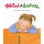 ゆみちゃんとえんぴつさん/かたおかけいこ/たるいしまこ/子供/絵本