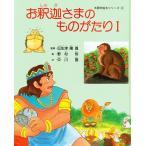新絵本 お釈迦さまのものがたり 1/子供/絵本
