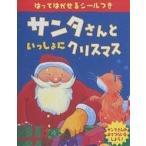 日曜はクーポン有/ サンタさんといっしょにクリスマス/ティム・ワーンズ/子供/絵本