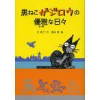 黒ねこガジロウの優雅(ユーガ)な日々/丘修三/国井節