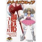 クイーンズブレイド鋼鉄姫ユーミル 対戦型ビジュアルブックロストワールド/ゲーム