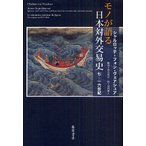 モノが語る日本対外交易史 七-一六世紀/シャルロッテ・フォン・ヴェアシュア/河内春人